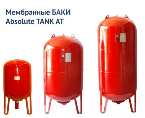 Универсальные мембранные расширительные баки для систем отопления, водоснабжения и ГВС серии Absolute Tank AT.